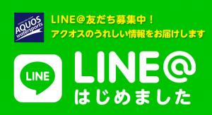 アクオス公式LINE@はじめました