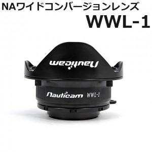 Nauticam(ノーティカム)NAワイドコンバージョンレンズWWL-1