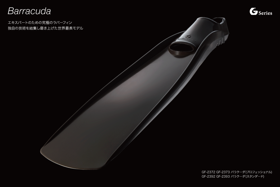 ラバーフィン最長のMADE IN JAPANクオリティ「バラクーダ」