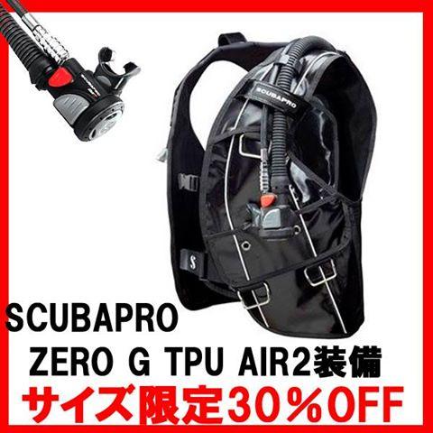 スキューバプロ「CLASSIC ZERO G TPU AIR2セット」