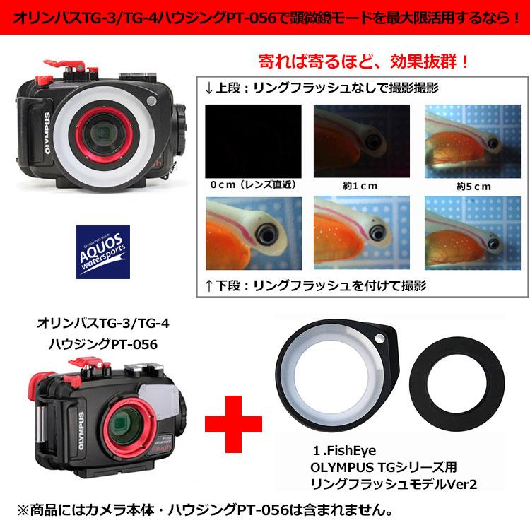 オリンパスTG-3/4防水プロテクターPT-056 もっと!きれいな水中撮影用アクセサリー