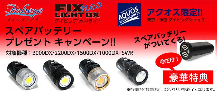 Fisheye FIX NEOライト スペアバッテリープレゼントキャンペーン開催中!
