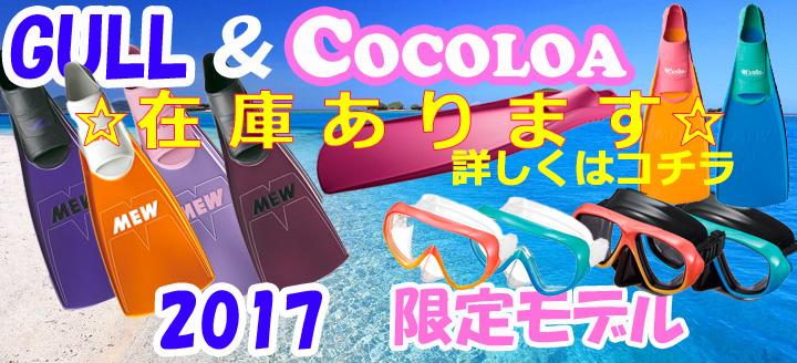cocoloa_banner_2017