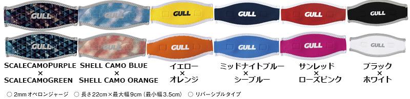 GULL(ガル)マスクバンドカバーワイド2 GP-7035A