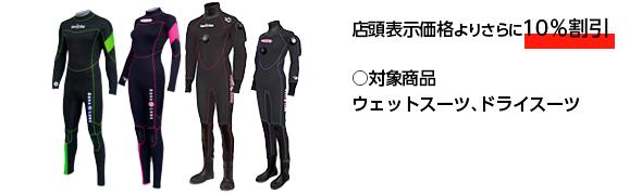 スーツキャンペーン ウェットスーツ・ドライスーツ